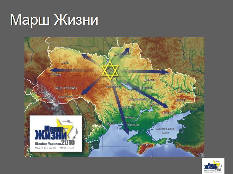 Марш жизни в Украине: Из Киева по городам Звезды Давида