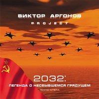 Виктор Аргонов: Урбанизация и тоталитаризм. Демократия против свободы